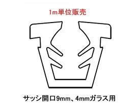 グレチャン トステム用 (サッシ開口溝9ミリ 4ミリガラス用 【1m単位販売】