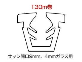 グレチャン トステム用 (サッシ開口溝9ミリ 4ミリガラス用) 【130m巻】