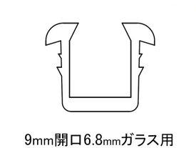 グレチャン YKK AP用 (サッシ開口溝9ミリ 6.8ミリガラス用) グレー【1m単位販売】【メーカー取り寄せ品】