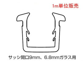 グレチャン トステム用 (サッシ開口溝9ミリ 6.8ミリガラス用)【1m単位販売】