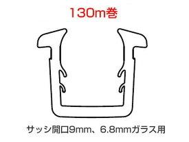 グレチャン トステム用 (サッシ開口溝9ミリ 6.8ミリガラス用) 【130m巻】