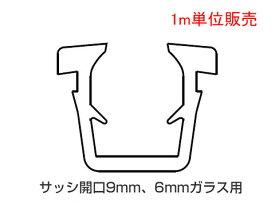グレチャン トステム用 (サッシ開口溝9ミリ 6ミリガラス用)【1m単位販売】