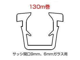 グレチャン トステム用 (サッシ開口溝9ミリ 6ミリガラス用) 【130m巻】