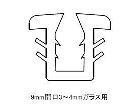グレチャン YKK AP サッシ開口溝9ミリ 3〜4ミリガラス用 【1m単位販売】【メーカー取り寄せ品】