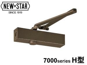 ドアチェック ニュースター 「7003H15」 スタンダード型 ストップなし ドアクローザー 日本ドアーチェック製造株式会社【メーカー取り寄せ品】