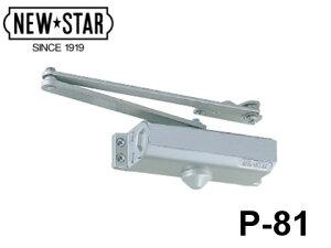 ドアチェック ニュースター 「 P-81A 」 ホワイト パラレル型 ストップなし ドアクローザー 日本ドアーチェック 【 段付ブラケット(A) 】 【メーカー取り寄せ品】