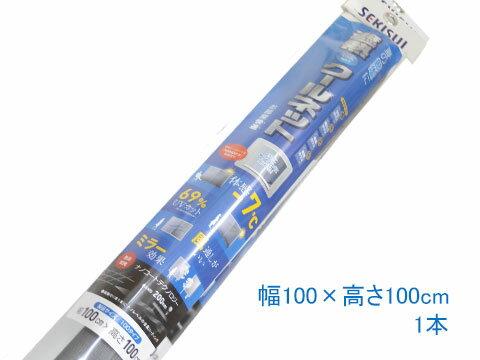 【幅100cm×高さ100cm・1本】セキスイ 遮熱クールネット J5M4713SEKISUI(積水化学工業) UVカット 網戸 窓【メーカー取り寄せ品】