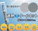 セキスイ 遮熱クールネット J5M4712幅100cm×高さ200cm 2本組SEKISUI(積水化学工業) UVカット 網戸 窓