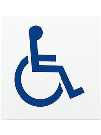 【ネコポス選択可】サインプレート 身障者マーク 神栄ホームクリエイト SK-15S 白地に青【メーカー取り寄せ品】