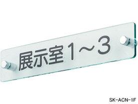 【ネコポス選択可】一般室名札(平付型) 神栄ホームクリエイト 新協和 SK-ACN-2F(大)【メーカー取り寄せ品】