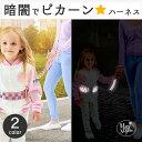 送料無料 子ども用 光る ハーネス 伸び縮み可 蛍光 1.5M 【 暗闇で光るキッズ用ハーネス 】 光るハーネス 蛍光材質 迷…