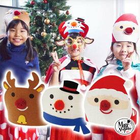 クリスマス 衣装 子供 仮装 コスプレ 帽子 男の子 女の子 【クリスマスヘッドマスク】 コスチューム 変装 衣装 子供 仮装 トナカイ サンタクロース 雪だるま スノーマン キッズ パーティー お面 飾り メール便可