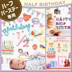 ウォールステッカー誕生日お祝い飾り付けパーティー1歳2歳ハーフバースデー男女はがせる壁紙ガーランドプレゼント60cm×90cm