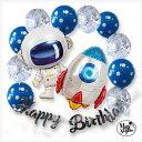 【半額クーポン配布中★4日22時まで!】 バルーン 誕生日 【 宇宙 】 宇宙飛行士 風船 ロケット バースデー パーティ…