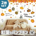 メール便選ぶと 送料無料 ハロウィン 飾り 秋 紅葉 かぼちゃ 人気 ウォールステッカー 【 紅葉とパンプキン2枚 セット…