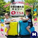 【 TSAロック対応 】子どもが乗れる キャリーバッグ スーツケース キッズ Mサイズ TSAロック TSA キャリーケース コロ…