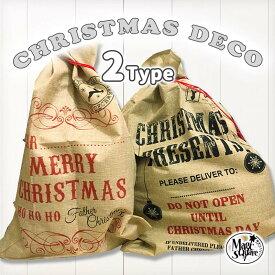 クリスマス ラッピング 袋 麻袋 ドンゴロス 【 クリスマスヘンプバッグ 】 メール便可 バッグ プレゼント入れ プレゼント おもちゃ サンタさんの袋 ヘンプ 麻 コーヒー 豆 コーヒー豆 オーナメント クリスマスツリー ツリー リース メール便可