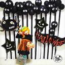 ハロウィン 送料無料 飾り付け 【 くろぼんデコレ 】 バルーン 風船 クレープストリーマー 装飾 Halloween 飾りつけ …