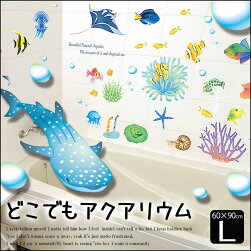 ウォールステッカー【どこでもアクアリウム】海の魚