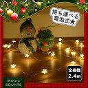 【LEDライト リトルスター】 クリスマス 装飾 クリスマスツリー 飾り ツリー オーナメント クリスマスツリー 北欧 LED…