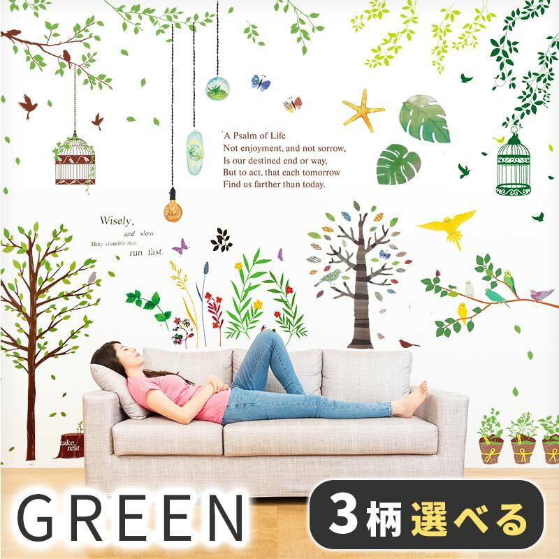 送料無料 ウォールステッカー 木 お得な3枚選べるセット 北欧 グリーン 壁紙 シール 【スペシャルグリーン選べる3枚セット】