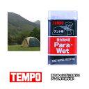 TEMPO Para Wet(パラウエット)テント用の強力防水液1リットル入りテントやブルーシート、グランドシート、タープ他塗付面の大きい布地用ベトつかず、塗り...