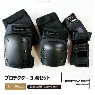 대응 HEAVEN(헤분) 프로텍트 발군! 스케이트 프로텍터 3점 세트 프로텍터・방어구・주(팔꿈치)・슬(무릎)・손목