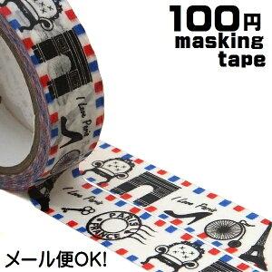 マスキングテープ トラベル・パリ (100円 100均 masking tape 和紙テープ ラッピング カラフル シール デコ かわいい おしゃれ インテリア)【ゆうパケット(メール便)対応】