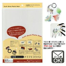 プラ板 B5サイズ 半透明フロストタイプ プラバン【ゆうパケット(メール便)対応】(1通40個までOK!)