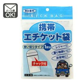 携帯エチケット袋 (男女兼用 使い切りタイプ1回分) 【ゆうパケット(メール便)対応】(1通6個までOK!) 日本製