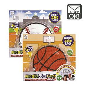 おにぎりデコパック丸型(ベースボール/バスケットボール) 日本製【ゆうパケット(メール便)対応】(1通20個までOK!)