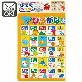 おふろポスター (ひらがな) 【ゆうパケット(メール便)対応】(1通4枚までOK!) 日本製