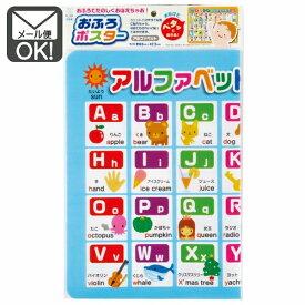 おふろポスター (アルファベット) 【ゆうパケット(メール便)対応】(1通4枚までOK!) 日本製