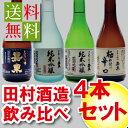 父の日ギフト【送料無料】 田村酒造場 飲み比べ4本セット300ml 【送料無料・おつまみ・漬物】【 日本酒 ギフト 】【…