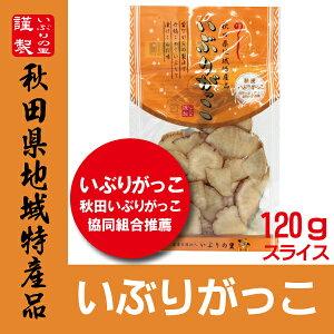 【沢庵・たくあん・漬物】いぶりの里 いぶりがっこ スライス 120g  秋田県ご当地食品伝統の味です