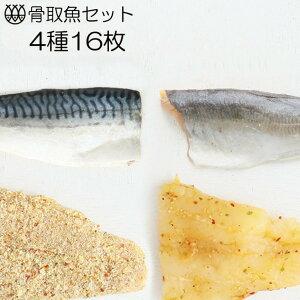 父の日 干物セット 『骨取魚セット』 4種16枚 お歳暮 送料無料 高級干物詰合せ15品 風呂敷包み ギフト 白身魚 サバ アジ ほっけ フィレ