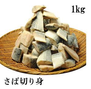 業務用 さば 切身 1kg 送料無料 食品 干物 魚 セット 魚介セット サバ 当店人気セット『通常サバ切身1kg』