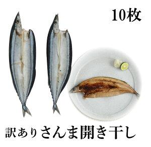 訳あり さんま 送料無料 10枚 秋刀魚 サンマ 干物 開き干し 一夜干し 魚 料理 家計の味方 業務用 コスパ『訳ありサンマ開き10枚』