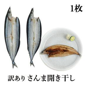 訳あり さんま 1枚 秋刀魚 サンマ 干物 開き干し 一夜干し 魚 料理 家計の味方『訳ありサンマ開き1枚』