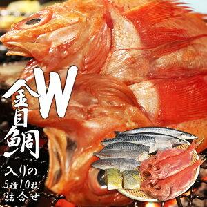 お年賀 お歳暮 干物詰合せ ギフト 『W金目鯛セット』 金メ2枚入り 5種10枚 キンメダイ きんめだい お年賀 干物セット のし対応 送料無料 食品 高級 魚 詰め合わせ ポイント消化 おせいぼ 贈り