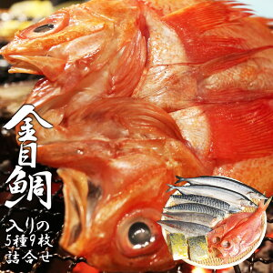 お年賀 お歳暮 干物 送料無料 『金目鯛セット』 5種9枚 干物詰合せ ギフト お年賀 のし対応 食品 高級 魚 詰め合わせ ポイント消化 おせいぼ 贈り物 ギフトセット 当店人気ランキング1位 紐の