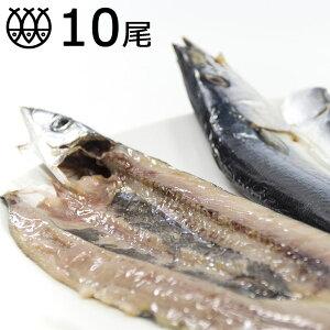 さんまの開き 10尾 上等品 干物セット さんま 秋刀魚 サンマ 干物 開き干し 一夜干し お正月 お歳暮 お年賀 魚介 海鮮 魚 料理 朝ごはんの魚 家計の味方『通常サンマ開き10枚』