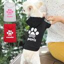 【にくきゅーフードTシャツ】ペアルックもできる♪ 犬服 犬 服 好き 名入れ 名前入り 名前入れ 刺繍 夏 おしゃれ パーカー 半袖 小型犬…