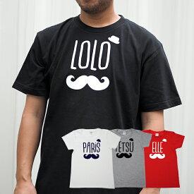 【おひげTシャツ】 愛犬とペアルックもできる♪ Tシャツ 名入れ 名前入り 名前入れ オリジナル プレゼント ギフト おしゃれ 半袖 夏 おすすめ 誕生日 還暦祝い tシャツ お揃い 送別祝い 女性 男性 彼氏 敬老の日