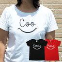 【スマイリーTシャツ】 愛犬とペアルックもできる♪ Tシャツ 名入れ 名前入り 名前入れ オリジナル プレゼント ギフト おしゃれ パロデ…