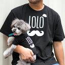 【おひげペアTシャツ】 愛犬とお揃いペアルック ペットとおそろい ペア 飼い主 犬服 犬 服 好き 名入れ 名前入り 名前入れ 夏 おしゃれ…