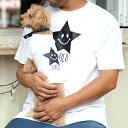 【スターペアTシャツ】 愛犬とお揃いペアルック ペットとおそろい ペア 飼い主 犬服 犬 服 好き 名入れ 名前入り 名前入れ 夏 おしゃれ…