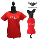 【アロハペアTシャツ】 愛犬とお揃いペアルック ペットとおそろい ペア 飼い主 犬服 犬 服 好き 名入れ 名前入り 名前入れ 夏 おしゃれ…