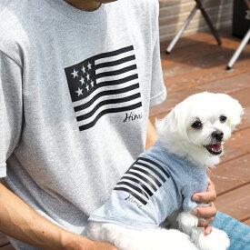 【フラッグペアTシャツ】 愛犬とお揃いペアルック ペットとおそろい ペア 飼い主 犬服 犬 服 好き 名入れ 名前入り 名前入れ 夏 おしゃれ Tシャツ 半袖 Tシャツ 小型犬 プレゼント ギフト 犬の服 還暦祝い tシャツ お揃い ペットとペアルック 敬老の日