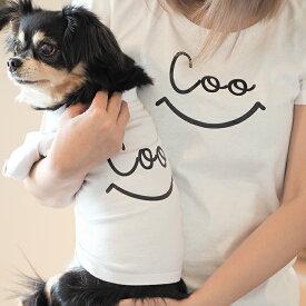 【スマイリーペアTシャツ】 愛犬とお揃いペアルック ペットとおそろい ペア 飼い主 犬服 犬 服 好き 名入れ 名前入り 名前入れ 夏 おしゃれ Tシャツ 半袖 Tシャツ 小型犬 プレゼント ギフト 犬の服 還暦祝い tシャツ お揃い ペットとペアルック 敬老の日